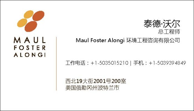 Maul Foster BC - Proof - Ted -  Chinese